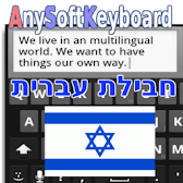 Hebrew Language Pack APK Icon