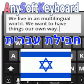 Hebrew Language Pack APK for Lenovo