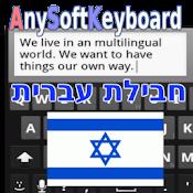 Hebrew Language Pack