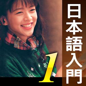 和風日本語入門1-發音單元 完整版 教育 App LOGO-APP試玩