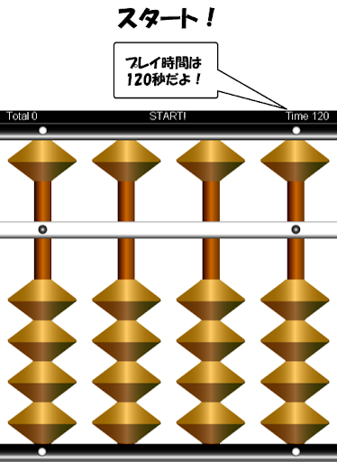 Japanese Abacus SOROBAN 0.0.9 screenshots 6