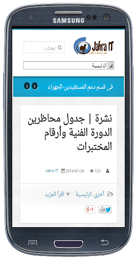 【免費教育App】Jahra iT-APP點子