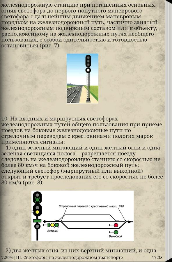 аудио инструкция железных дорог