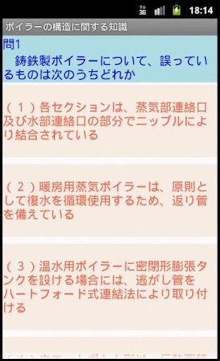 1級ボイラー試験(資格試験)