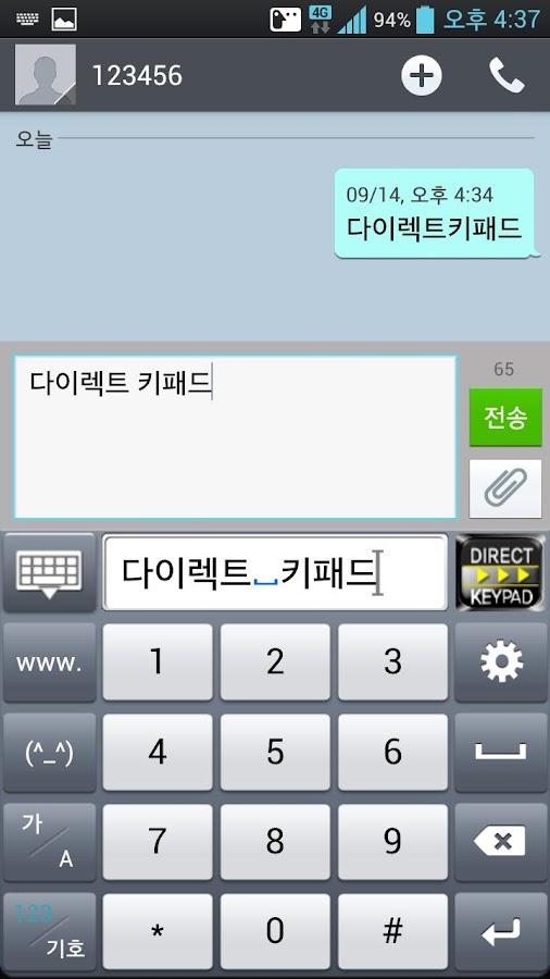 다이렉트 키패드 Pro - screenshot