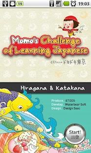 모모짱의 일본어 글자 배우기