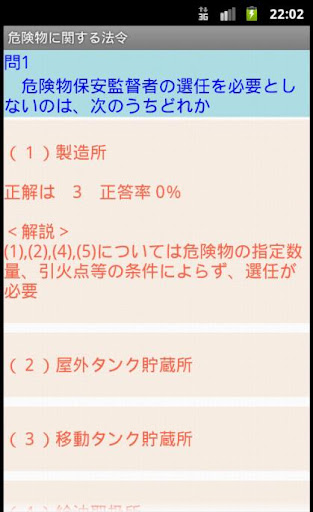 危険物乙1類問題集 体験版(資格試験)