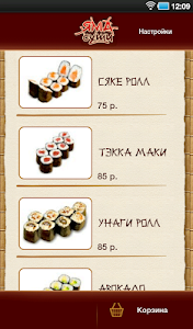 Ямасуши screenshot 2
