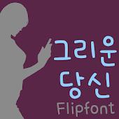 365Lovesickness™ Flipfont
