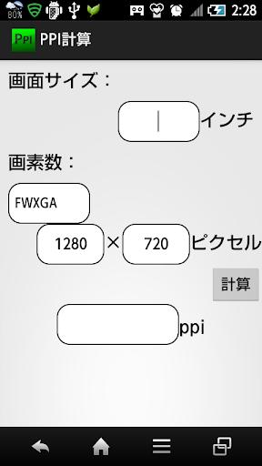 PPI計算