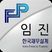 한국재무설계 임진