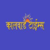 Kalwad Times