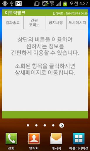 【免費商業App】이트럭뱅크(차주용 - 컨테이너 & 카고)-APP點子