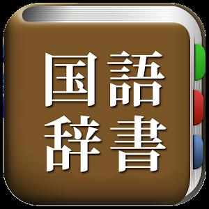 All国語辞書, Japanese ⇔ Japanese
