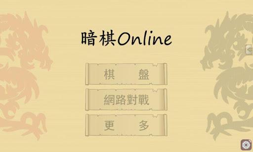 暗棋Online