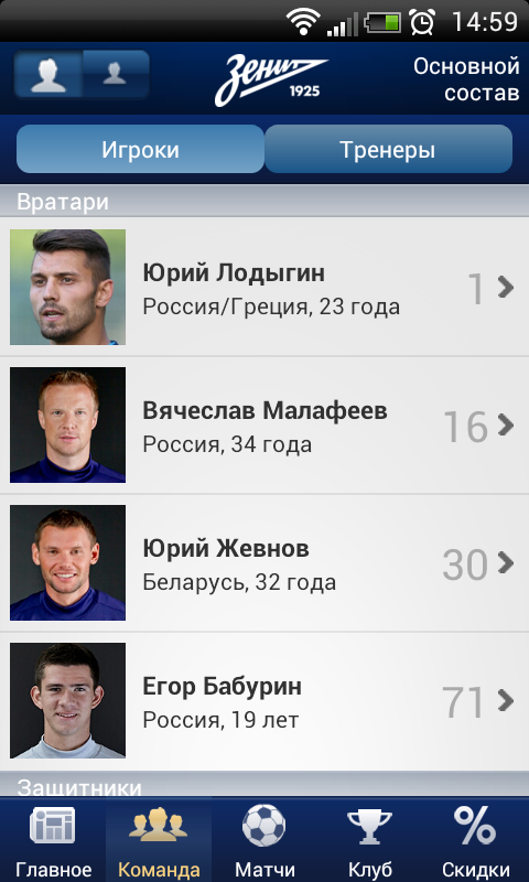 FC Zenit Official App - screenshot