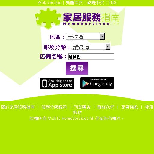 香港家居服務指南 工具 App LOGO-硬是要APP