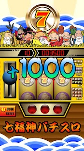 Slot Machine of Shichifukujin- screenshot thumbnail