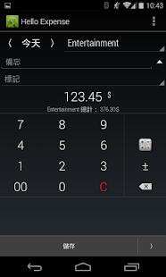 Hello Expense - 理財
