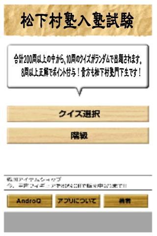 幕末クイズ!松下村塾入塾試験