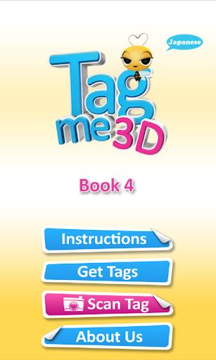 Tagme3D JP Book4