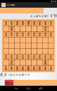二人で将棋