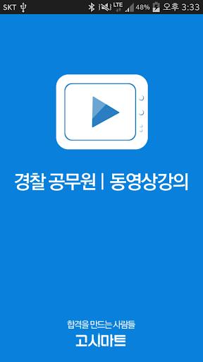 경찰공무원 동영상강의_강의와 정보를 한눈에