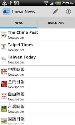 TaiwanNews (台灣新聞) - screenshot