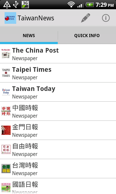 TaiwanNews (台灣新聞)- screenshot