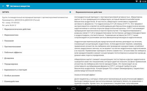 【免費醫療App】MedBox — Справочник лекарств-APP點子