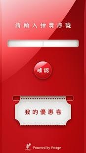 玩免費生活APP|下載Lucky Red 紅點創意刮刮樂 app不用錢|硬是要APP