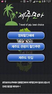 제주모아 - screenshot thumbnail