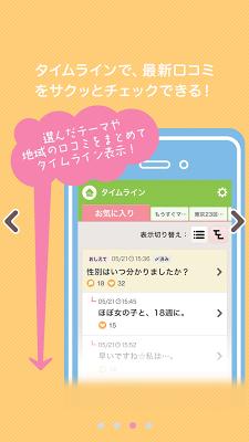 ウィメンズパーク タイムライン - screenshot