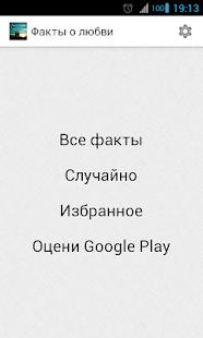 玩書籍App|Факты о любви免費|APP試玩