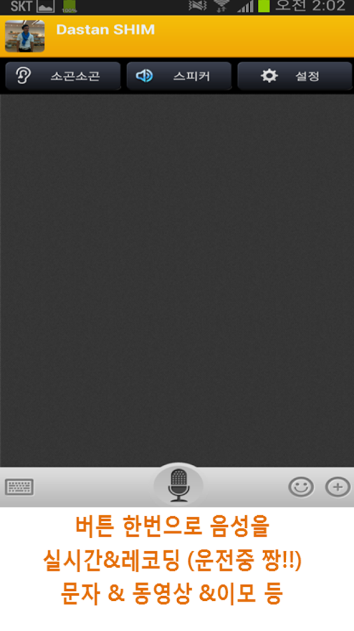 음성SNS,무전기.라디오 - screenshot
