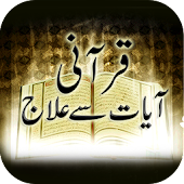 Qurani Ayaat Se Ilaj