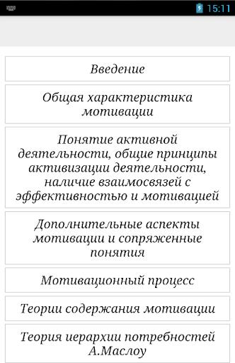 Психология. Абрахам Маслоу