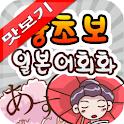 AE 왕초보 일본어회화 표현사전 맛보기 logo