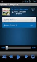 Screenshot of Сказка Царевна-лягушка