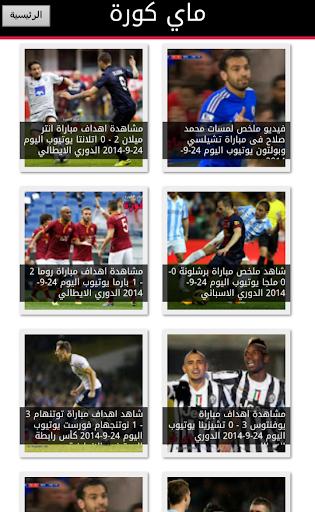 免費下載運動APP|اهداف المباريات Goals Youtube app開箱文|APP開箱王
