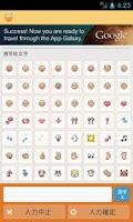 Screenshot of アニメもサクサク!mixi絵文字まっしゅ
