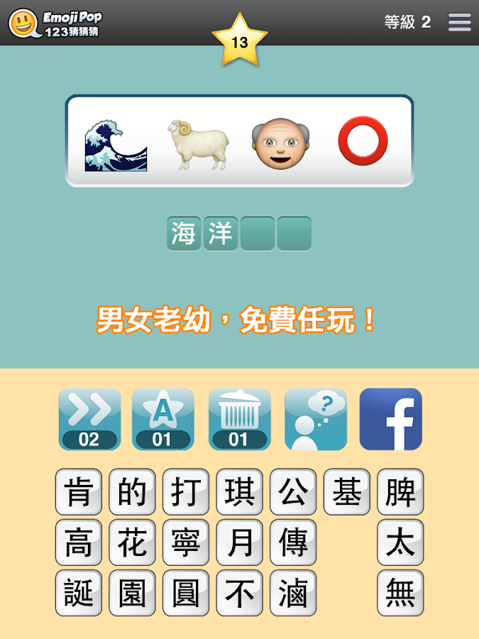 123猜猜猜™ (香港版) - Emoji Pop™ - screenshot