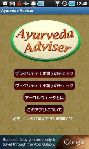 Ayurveda Adviser