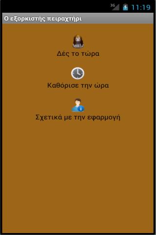 Εξορκιστής πειραχτήρι - screenshot