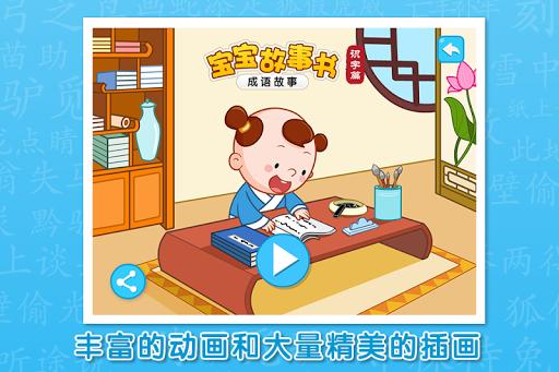宝宝故事书-成语故事(识字篇)
