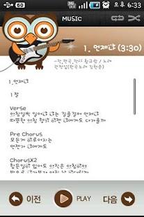 아울밴드 앱앨범1집(정식버전)-무당벌레커버앨범- screenshot thumbnail