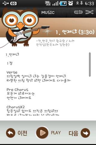 아울밴드 앱앨범1집(정식버전)-무당벌레커버앨범 - screenshot