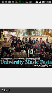 学生団体UMF- screenshot thumbnail