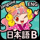 Japanese Words (B) icon