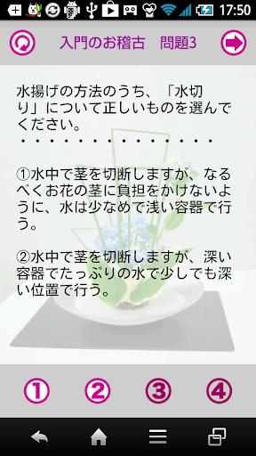 玩解謎App|i華道免費|APP試玩